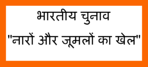 Hindi-Slogans-During-Elections-in-India