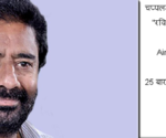 Ravindra Gaikwad-Air-India-Controversy