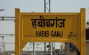 हबीबगंज हिंदुस्तान का पहला रेलवे स्टेशन