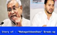 बिहार में महागठबंधन टूटा - नितीश कुमार और तेजस्वी यादव ने क्या कहा