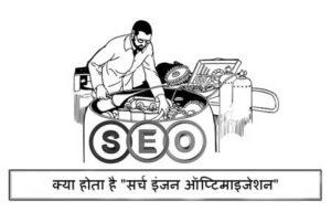 seo-tutorial-hindi