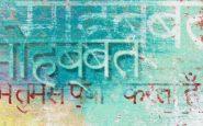हिंदी भाषा हमारी राष्ट्रीय अस्मिता है