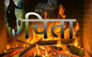 chita-hindi-kavita