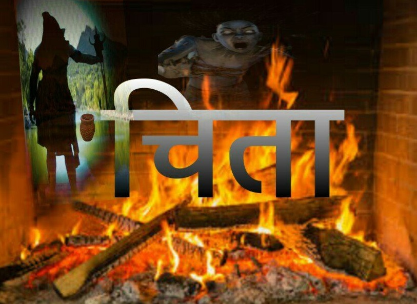 chita-hindi-poety-kavita