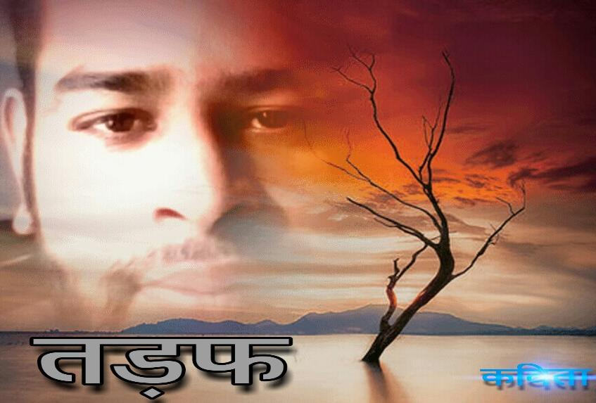 Tadap-Hindi-Kavita