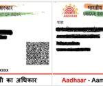 Aadhaar-card-ki-jankari