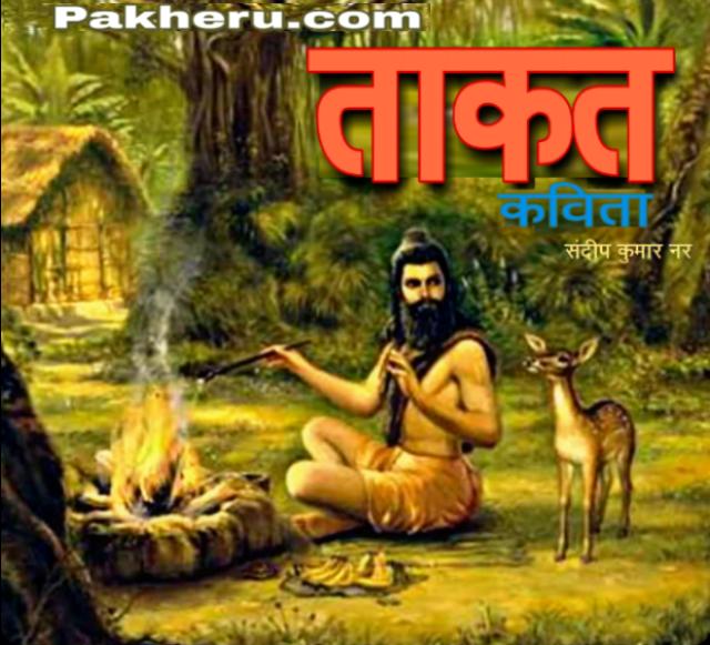 Taqat-Hindi-Kavita