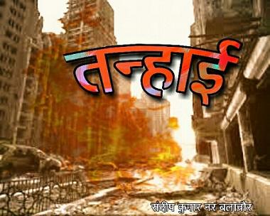 hindi-kavita-tanhayi