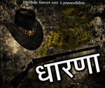 dharana-hindi-laghu-katha